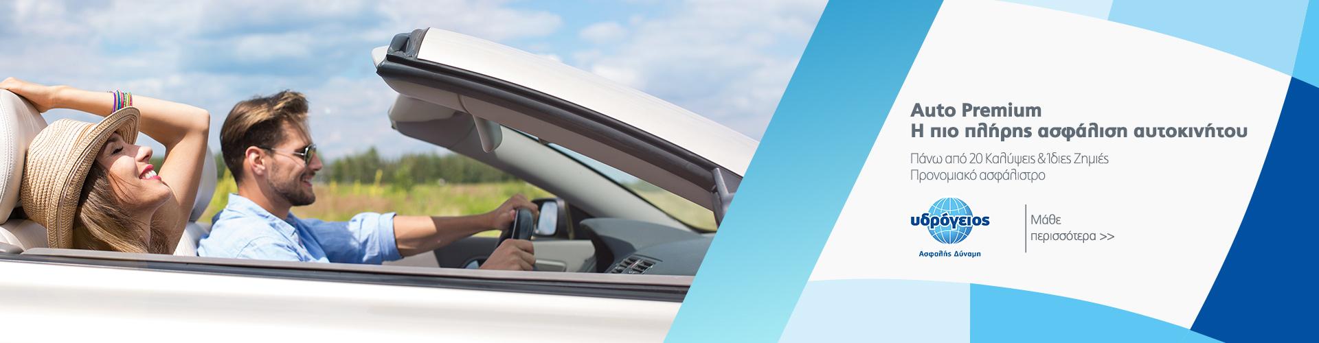 Slider-ASFALISI-AFTOKINITOU-auto-premium-REV-920x500-2