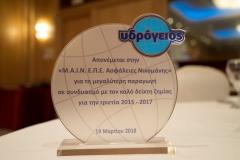 Βραβεύσεις Συνεργατών 2018: «Μ.Α.Ι.Ν. Ε.Π.Ε. ΑΣΦΑΛΕΙΕΣ ΝΙΚΟΜΑΝΗΣ»