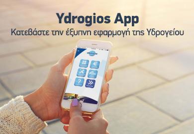 Banners_YdrogiosApp_Arxiki