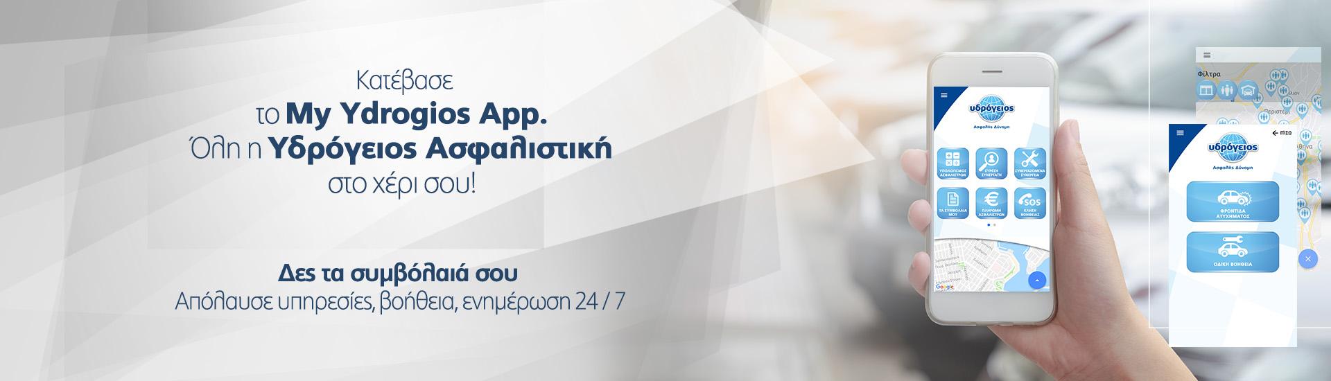 My_Ydrogios_APP_slide
