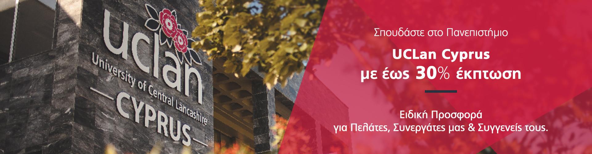 Slide_UniversityOfCyprus