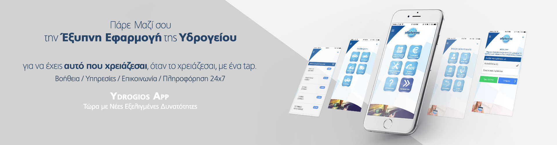 YdrogiosApp_Slide