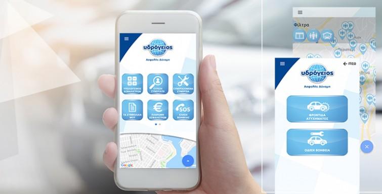 Αναβαθμισμένες υπηρεσίες για ασφαλισμένους και συνεργάτες  μέσα από τα νέα mobile apps της Υδρογείου Ασφαλιστικής