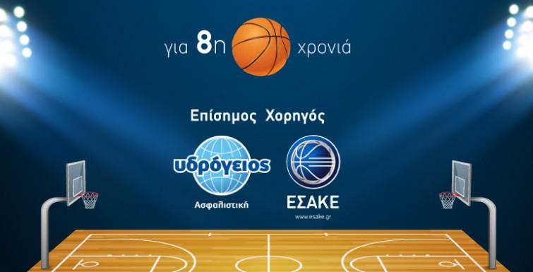 Η Υδρόγειος Ασφαλιστική, για άλλη μια χρονιά, στο πλευρό του ΕΣΑΚΕ και του ελληνικού μπάσκετ ως επίσημος χορηγός της EKO Basket League