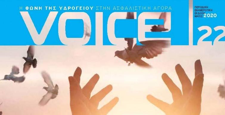 Ώρα Ευθύνης, Ώρα Φροντίδας! Το νέο τεύχος του περιοδικού VOICE είναι εδώ
