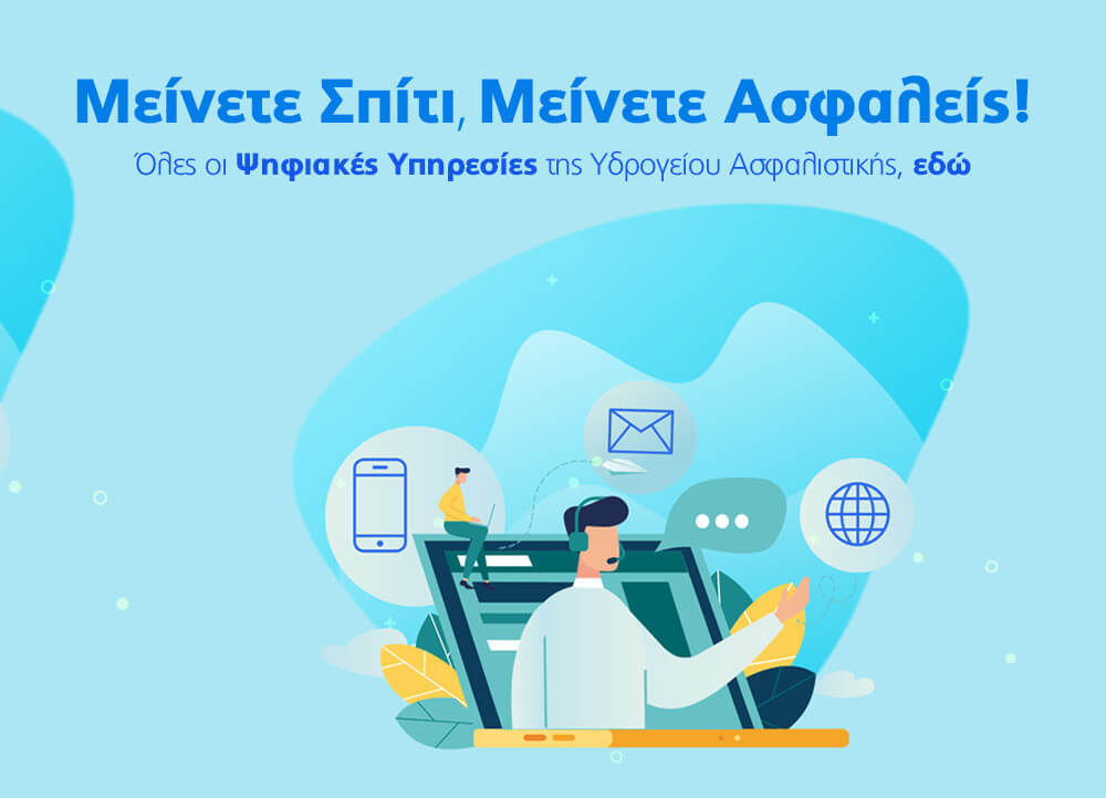 MenoumeAsfaleis-OnlineServices