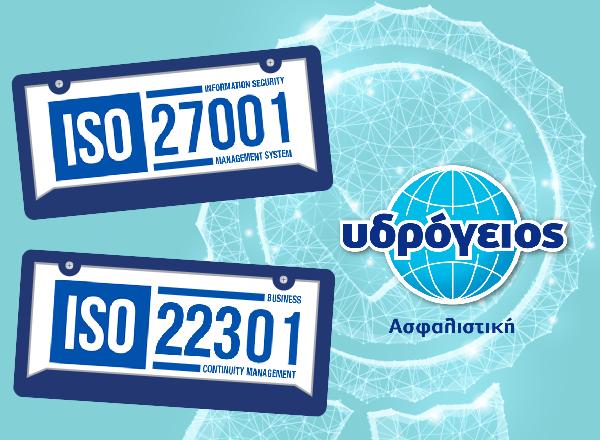Υδρόγειος Ασφαλιστική -ISO 27001 ISO 22301