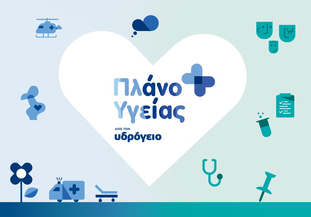 YDR_plano ygeias_infographics_1000x700
