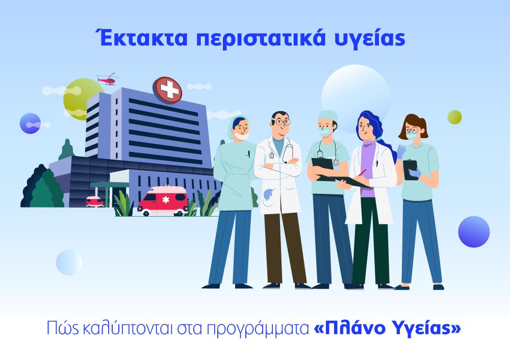 emergency-health-infographic-blog-1