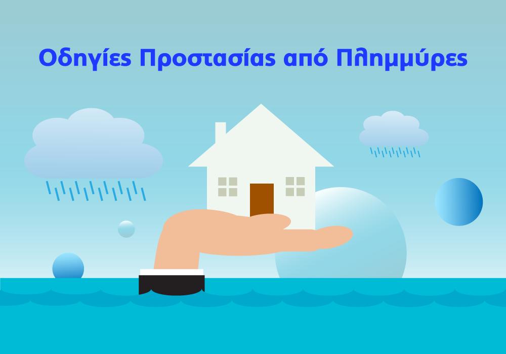 flood-protection-infographic-blog-1